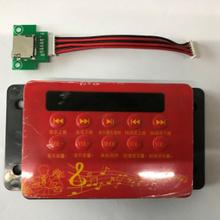 电子感应功德箱控制器